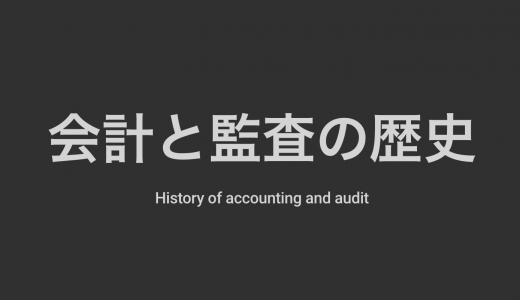 会計と監査の歴史【INFOGRAPHIC】